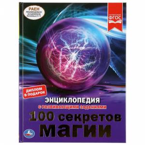 """Книга """"100 СЕКРЕТОВ МАГИИ""""(Шуйская Ю.В.)"""