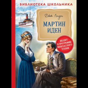 """Книга """"МАРТИН ИДЕН"""" (Лондон Джек)"""