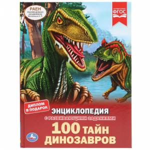 """Книга """"100 ТАЙН ДИНОЗАВРОВ""""(Седова Н.В.)"""