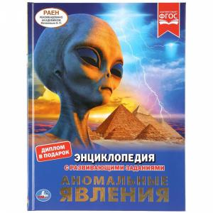 """Книга """"АНОМАЛЬНЫЕ ЯВЛЕНИЯ""""(Седова Н.В.)"""