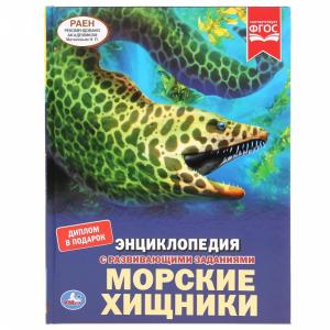 "Книга ""МОРСКИЕ ХИЩНИКИ""(Павлинов И.Я.)"
