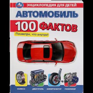 """Книга """"АВТОМОБИЛЬ. 100 ФАКТОВ"""""""