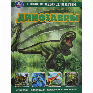 """Книга """"ДИНОЗАВРЫ""""(Седова Н.В.)"""