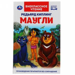 "Книга""МАУГЛИ"" Киплинг Р."