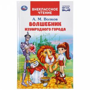 "Книга ""ВОЛШЕБНИК  ИЗУМРУДНОГО ГОРОДА"""