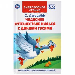 """Книга """"ПРИКЛЮЧЕНИЕ НИЛЬСА С ГУСЯМИ"""""""