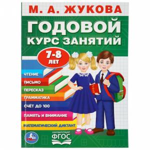 "Книга""ГОДОВОЙ КУРС ЗАНЯТИЙ 7-8""Жукова М."