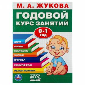 "Книга""ГОДОВОЙ КУРС ЗАНЯТИЙ 2-3""Жукова М."