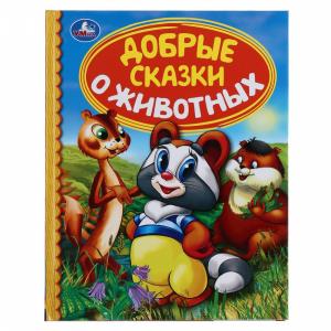 """Книга """"ДОБРЫЕ СКАЗКИ О ЖИВОТНЫХ"""""""