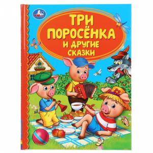 """Книга """"ТРИ  ПОРОСЕНКА И ДРУГИЕ СКАЗКИ"""""""