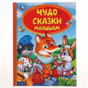 """Книга """"ЧУДО СКАЗКИ МАЛЫШАМ"""""""