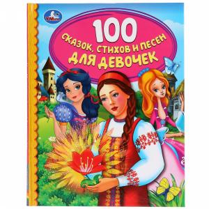 """Книга""""СКАЗКИ"""