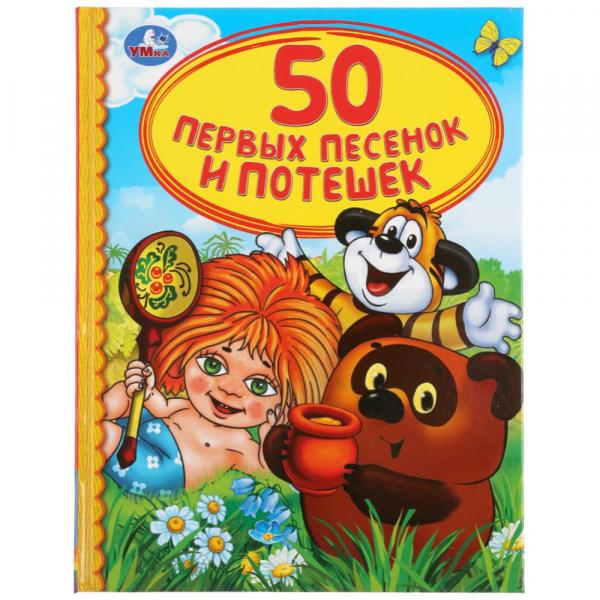 """Книга """"50 ПЕРВЫХ ПЕСЕНОК И ПОТЕШЕК"""""""