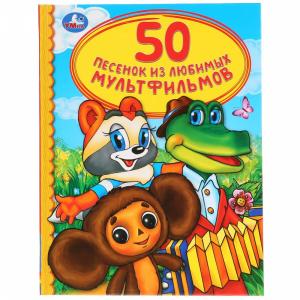 """Книга """"50 ПЕСЕНОК ИЗ МУЛЬТФИЛЬМОВ"""""""