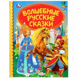 """Книга""""ВОЛШЕБНЫЕ РУССКИЕ СКАЗКИ"""""""