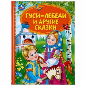 """Книга """"ГУСИ-ЛЕБИДИ И ДРУГИЕ СКАЗКИ"""""""