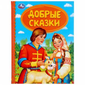 """Книга  """"ДОБРЫЕ СКАЗКИ"""""""