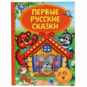 """Книга""""ПЕРВЫЕ РУССКИЕ СКАЗКИ"""""""