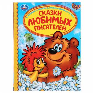 """Книга """"СКАЗКИ ЛЮБИМЫХ ПИСАТЕЛЕЙ"""""""
