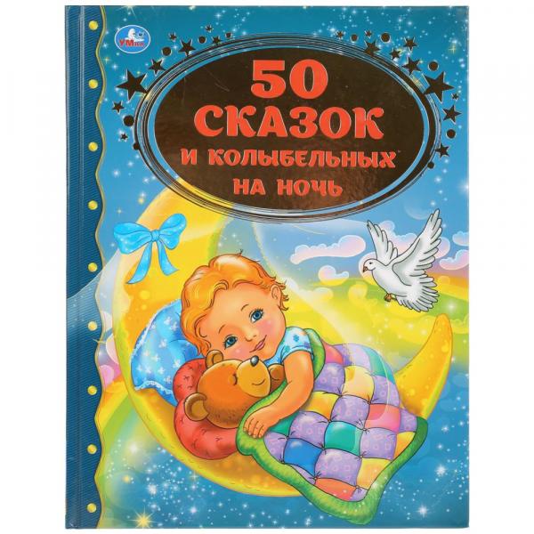 """Книга """"50 СКАЗОК И КОЛЫБЕЛЬНЫХ НА НОЧЬ"""""""