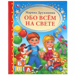 """Книга """"ОБО ВСЕМ НА СВЕТЕ"""" Дружинина М."""