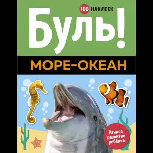 "Наклейки ""100 НАКЛ. БУЛЬ!МОРЕ-ОКЕАН"""