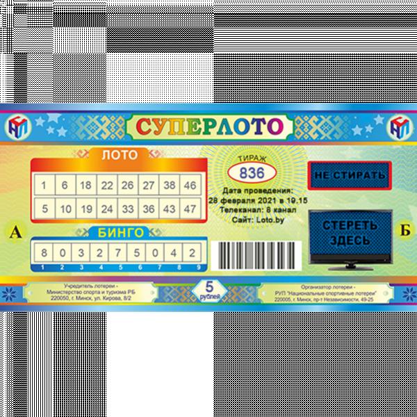 """Лотерейные билеты""""СУПЕРЛОТО""""(тираж №836)"""